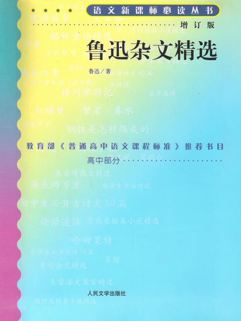 鲁迅杂文精选(语文新课标必读丛书增订版)