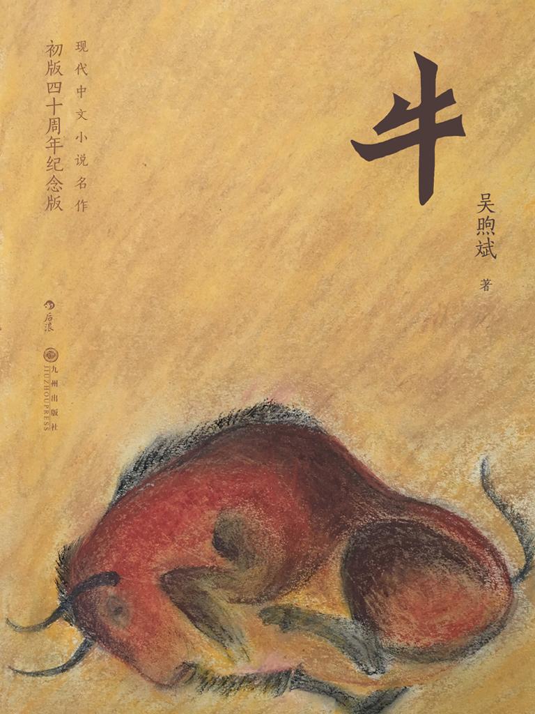 牛(后浪·华语文学)