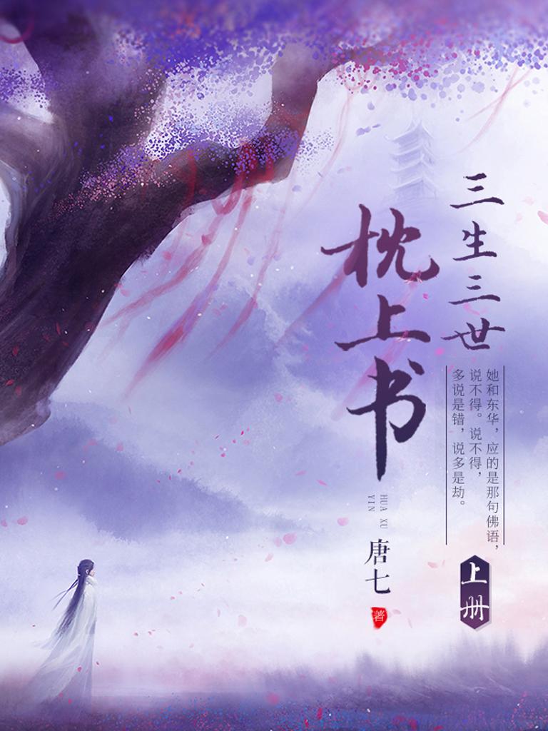 三生三世·枕上書(上冊)