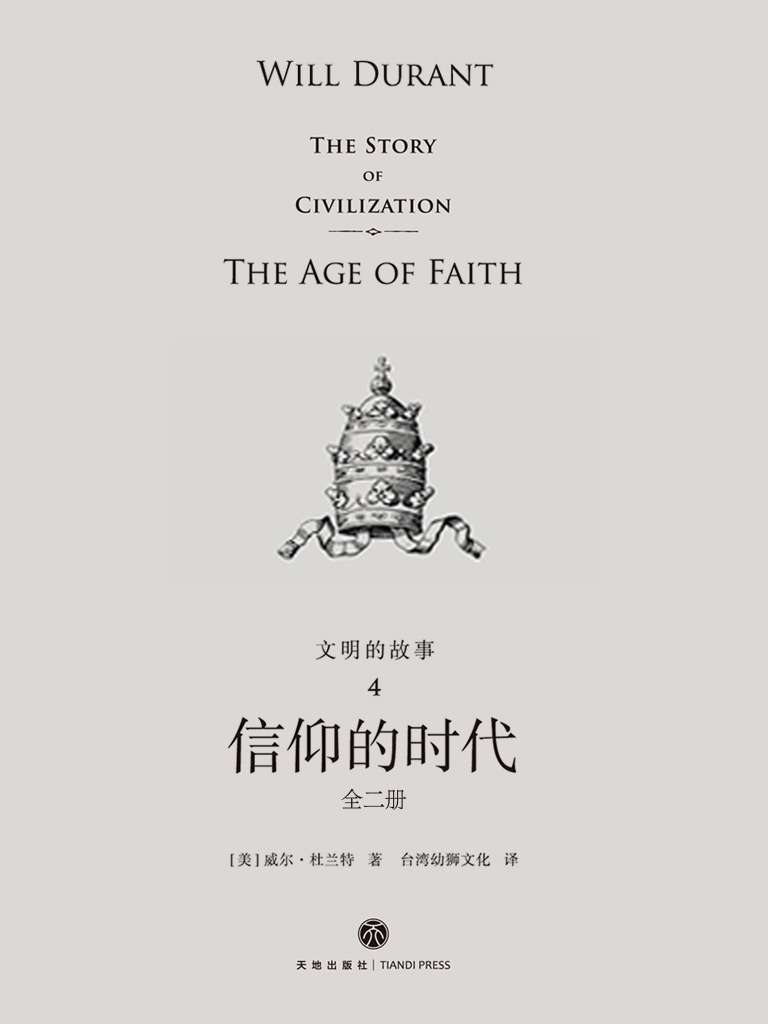 文明的故事 4:信仰的时代(全二册)