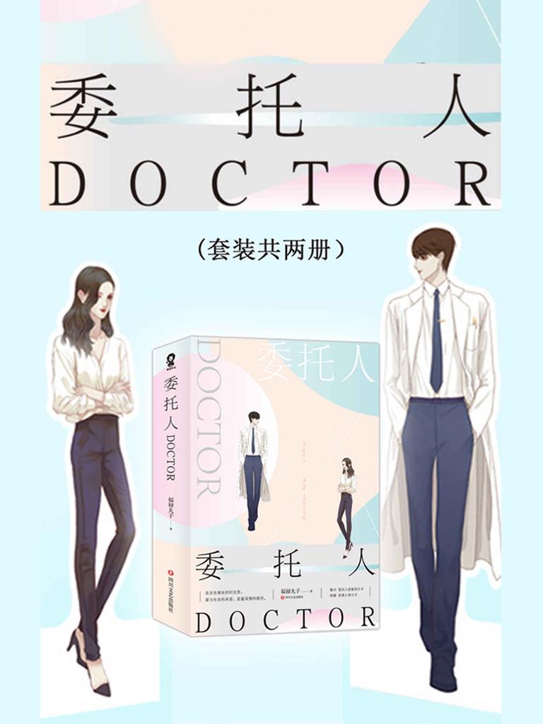 委托人DOCTOR(共二冊)