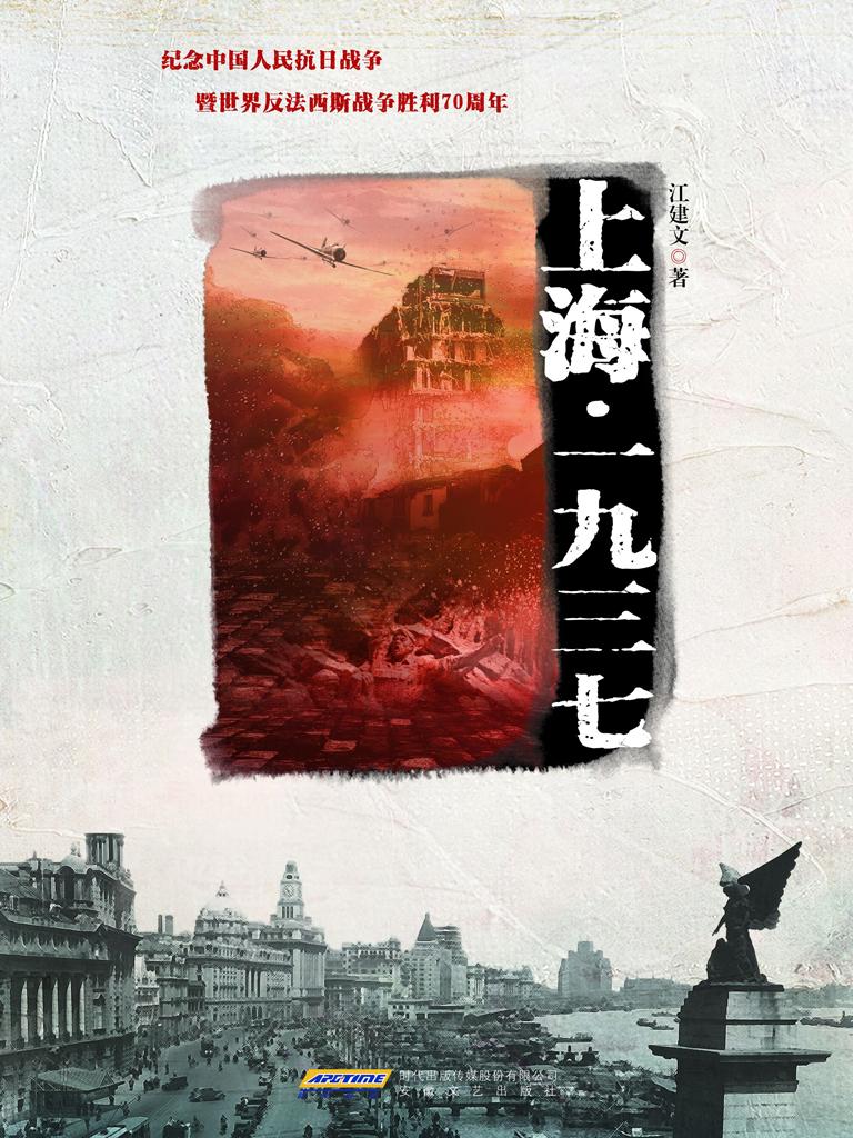 上海·一九三七