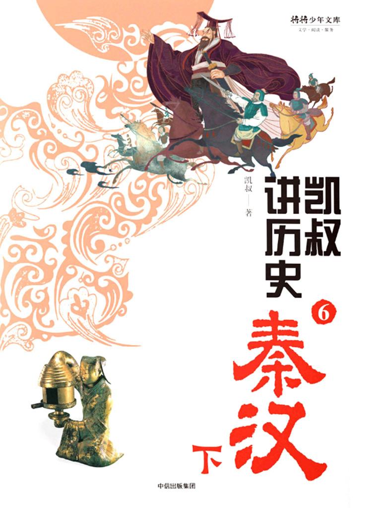 凯叔讲历史 6:秦汉(下)