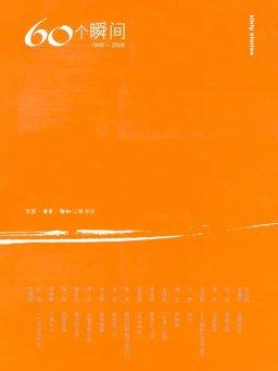 60个瞬间:1949—2009