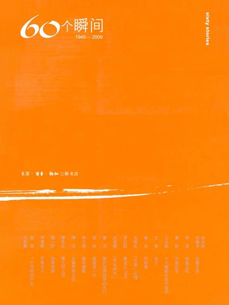 60個瞬間:1949—2009
