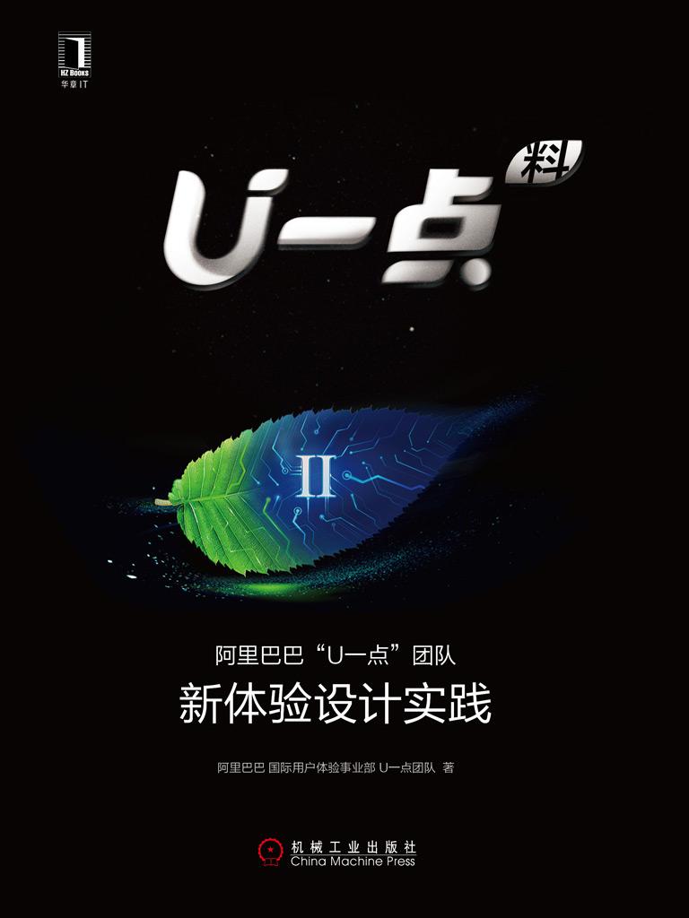 U一点料Ⅱ:阿里巴巴『U一点』团队新体验设计实践