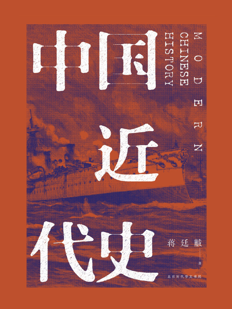 中国近代史(全新校注 珍图典藏)