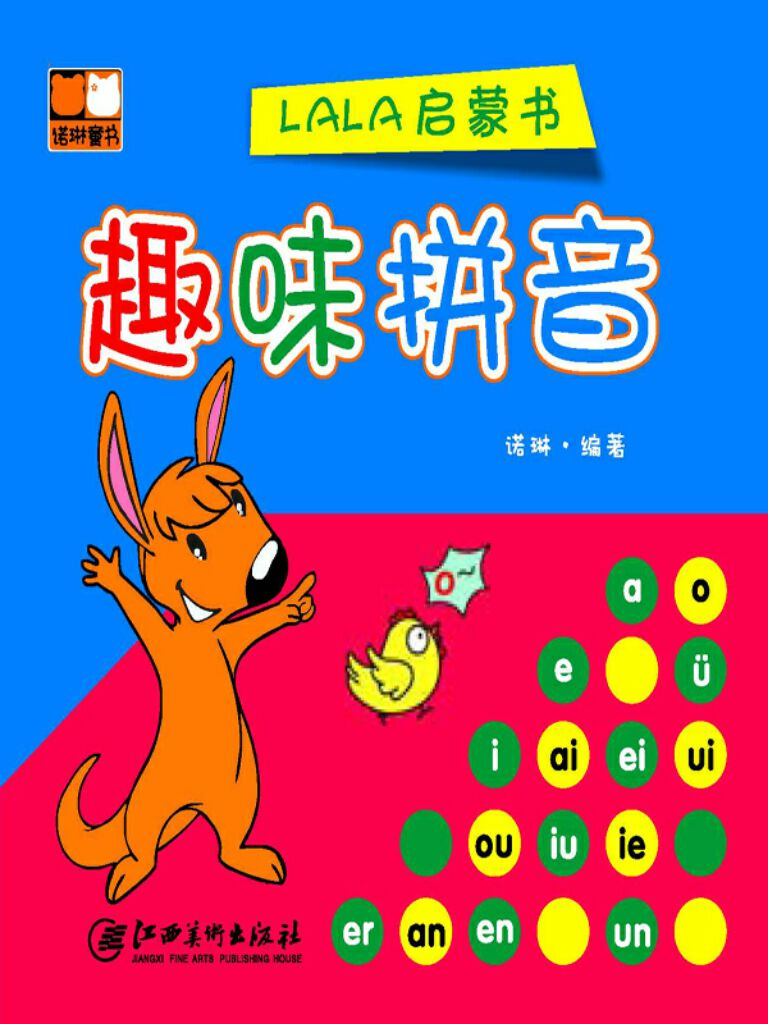 Lala启蒙书:趣味拼音