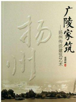 广陵家筑:扬州传统建筑艺术