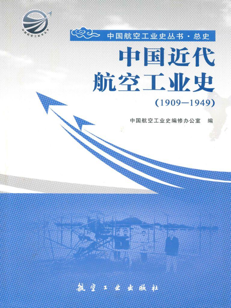 中国近代航空工业史:1909~1949