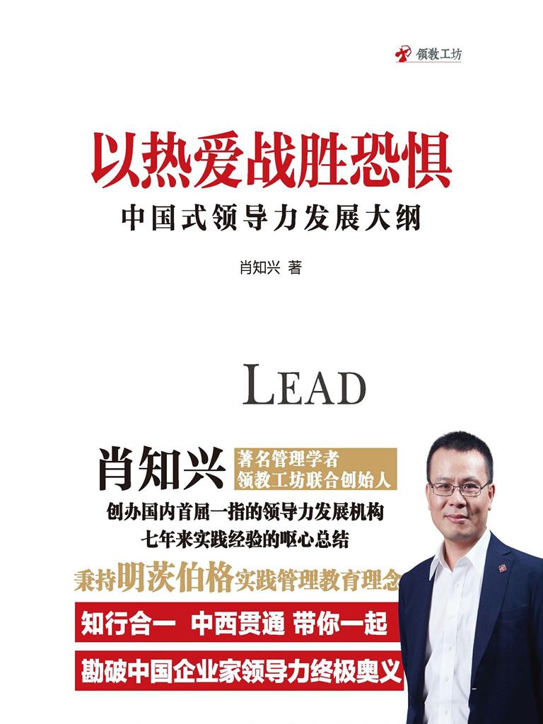 以热爱战胜恐惧:中国式领导力发展大纲