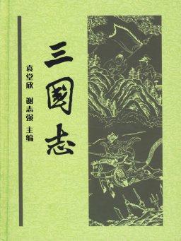 三国志(中华国学经典)