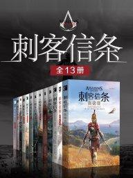 刺客信条全集(全13册)