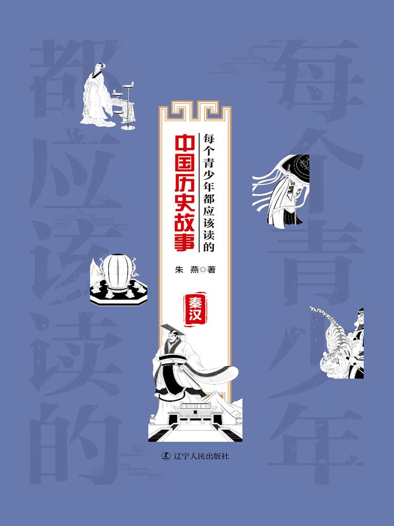 每个青少年都应该读的中国历史故事:秦汉