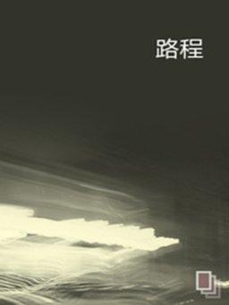 路程(千种豆瓣高分原创作品·看小说)