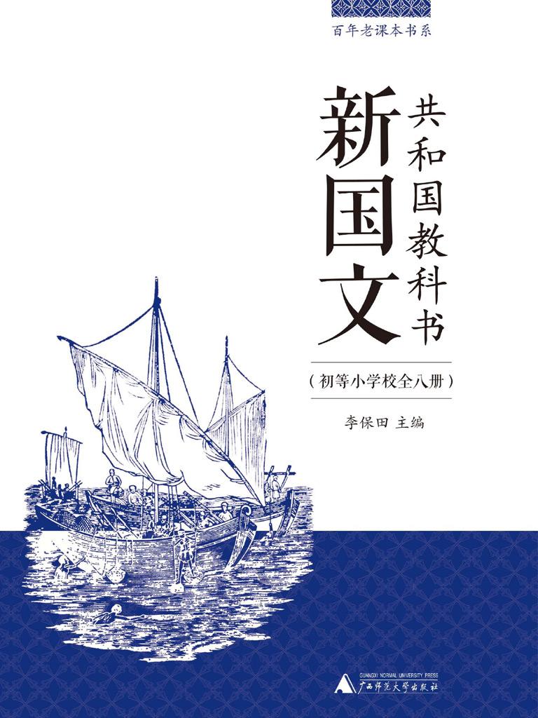 百年老课本书系:新国文(初小 全八册)