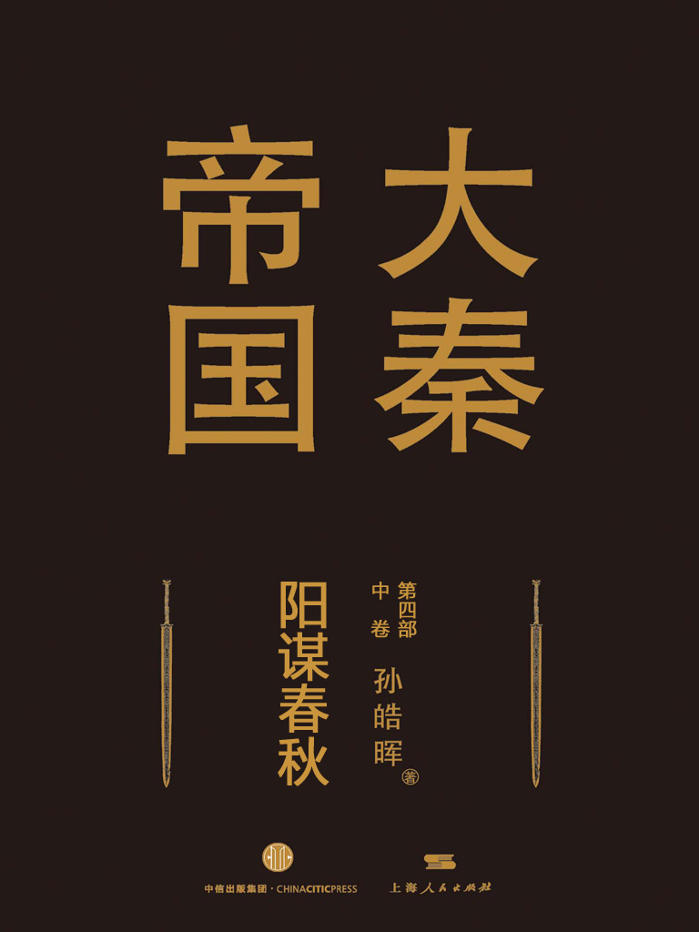大秦帝国 4:阳谋春秋(全新修订进阶版 中)