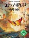 记忆古董店 1:蝴蝶帝国(魔法象·故事森林)