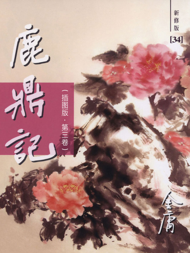 鹿鼎记(插图版·第三卷)