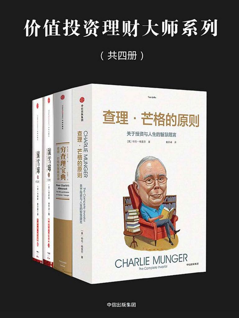 价值投资理财大师系列(共四册)