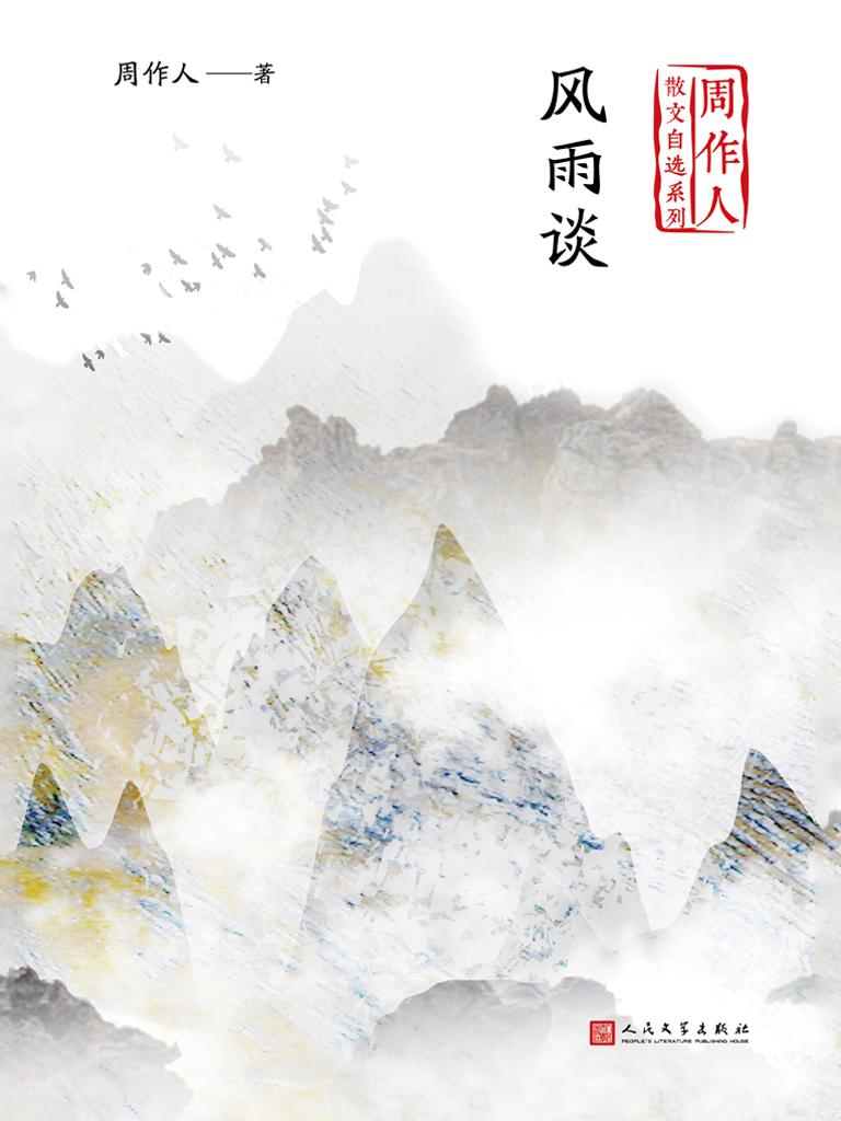 风雨谈(周作人散文自选系列)