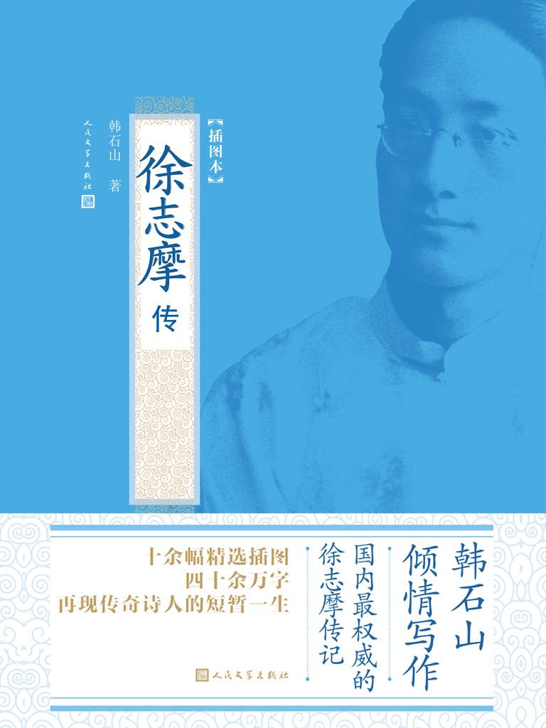 徐志摩传(民国名人传记:插图本)
