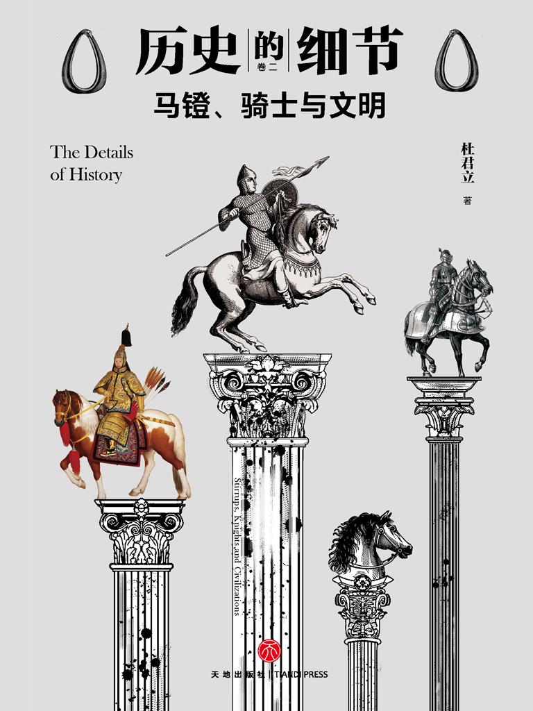 马镫、骑士与文明