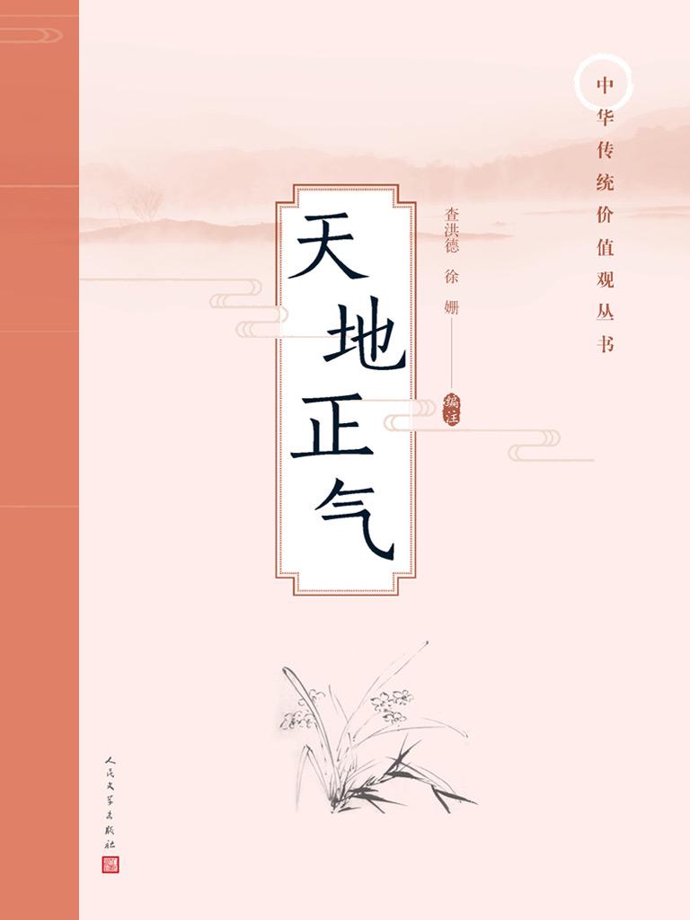 天地正气(中华传统价值观丛书)