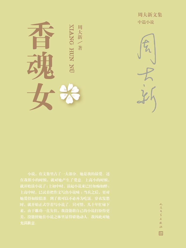 香魂女(周大新文集)