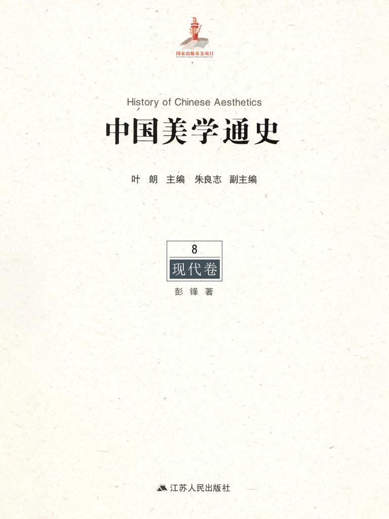 中国美学通史 8:现代卷