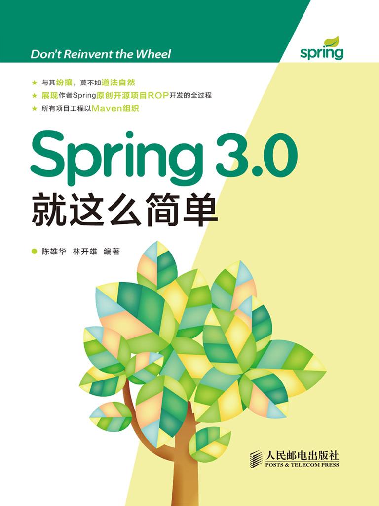 Spring 3.0就这么简单