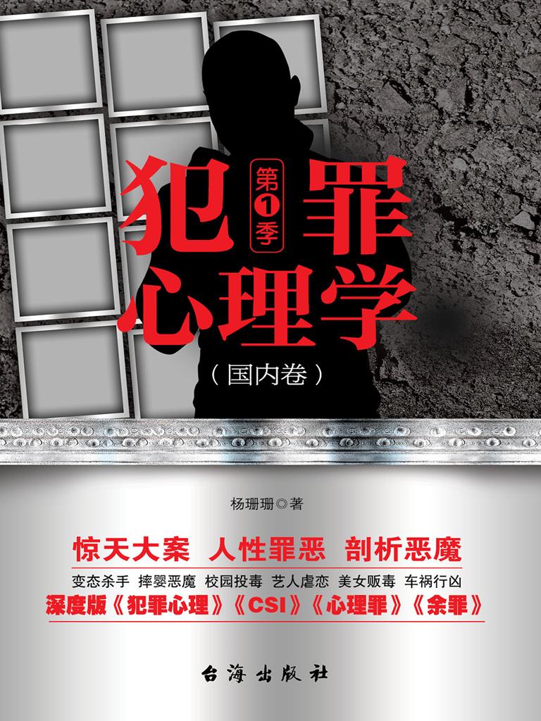 犯罪心理学(第1季)