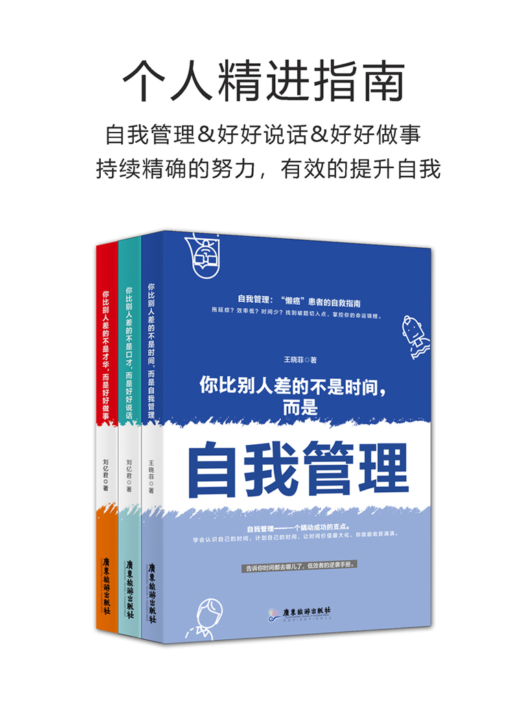 个人精进指南(共三册)