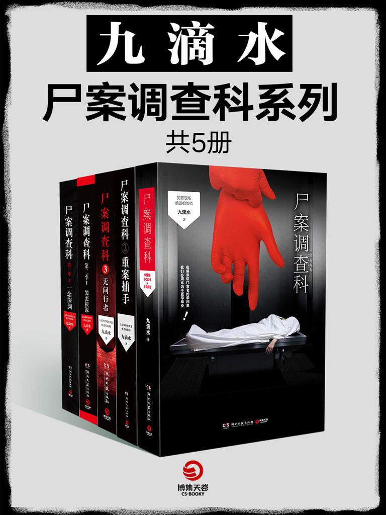 九滴水·尸案调查科系列(共5册)