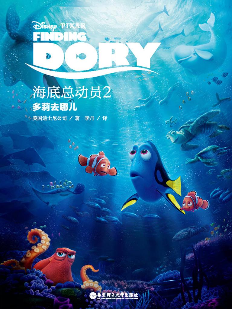 海底总动员 2:多莉去哪儿(迪士尼大电影中英双语阅读)