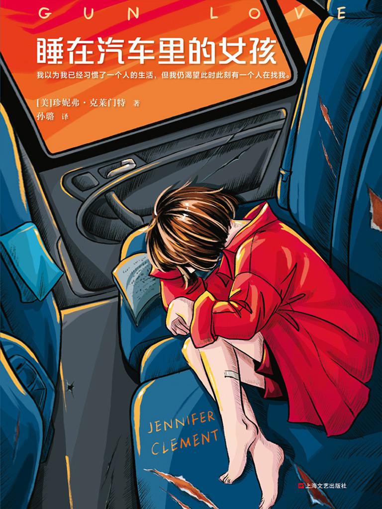 睡在汽車里的女孩