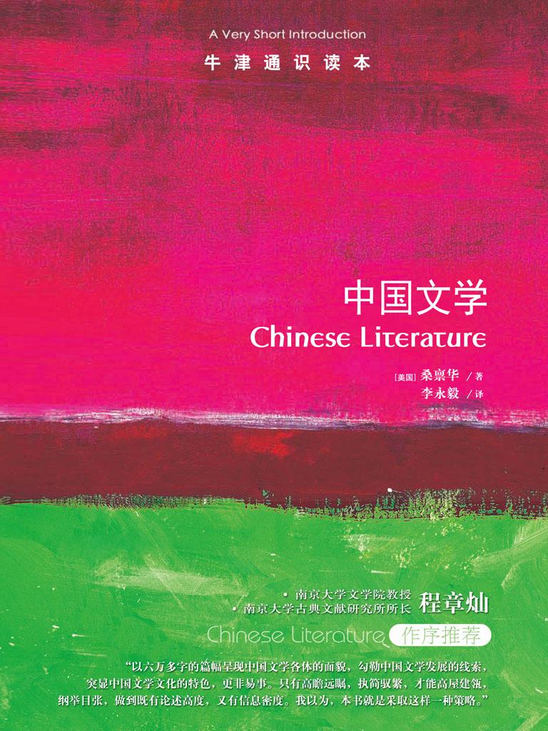 牛津通识读本:中国文学(中文版)