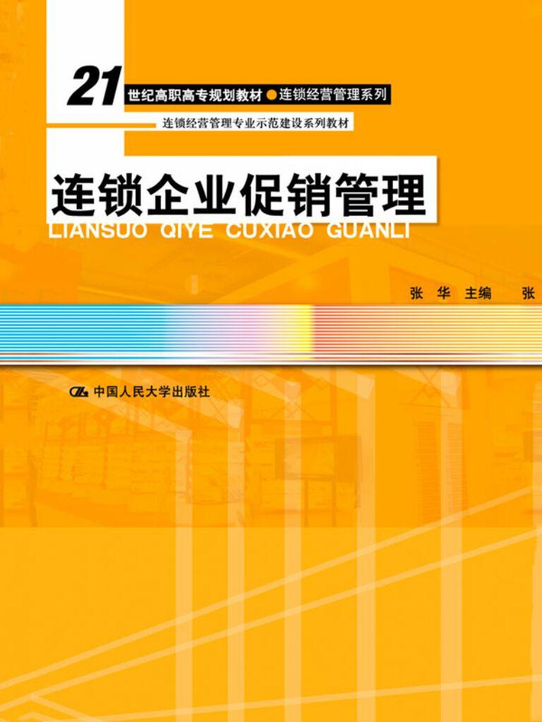连锁企业促销管理(21世纪高职高专规划教材)