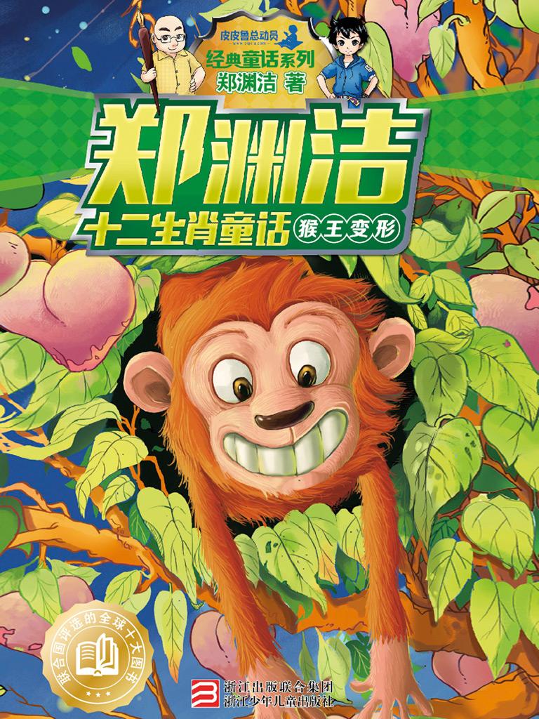 猴王变形(郑渊洁十二生肖童话)
