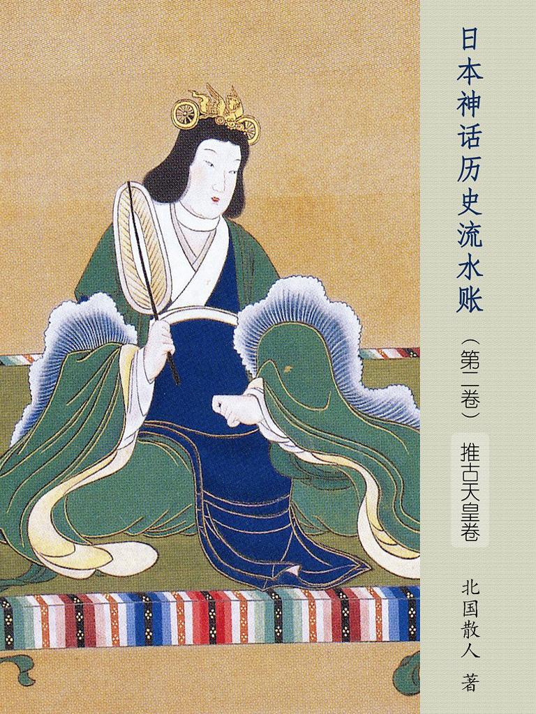 日本神话历史流水账(第二卷):推古天皇卷