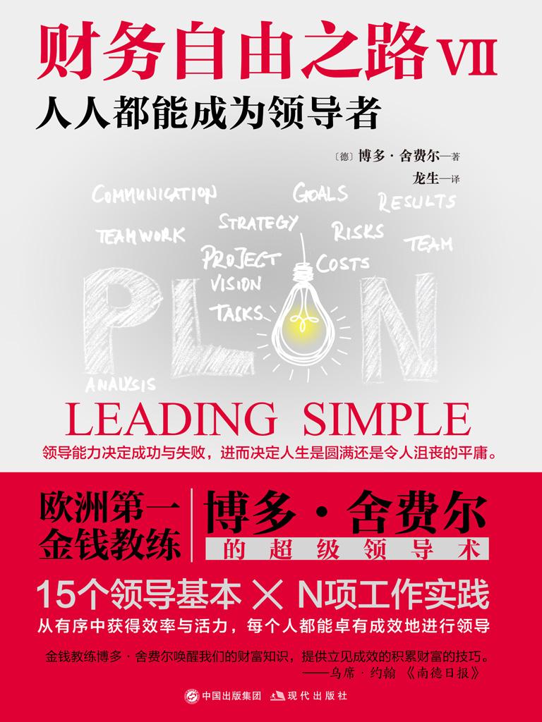 财务自由之路 Ⅶ:人人都能成为领导者