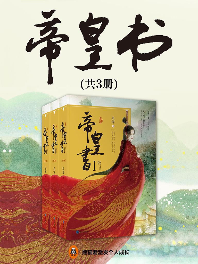 帝皇书 1(共三册)