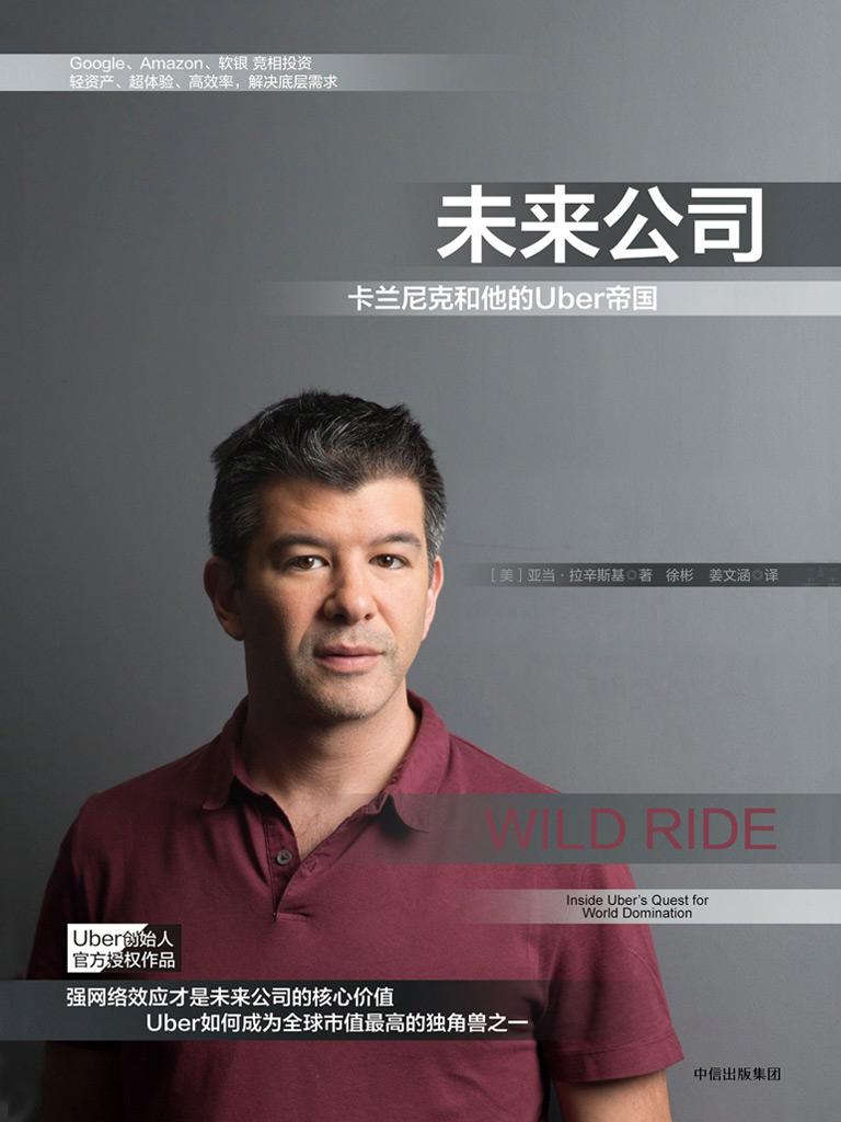 未来公司:卡兰尼克和他的Uber帝国