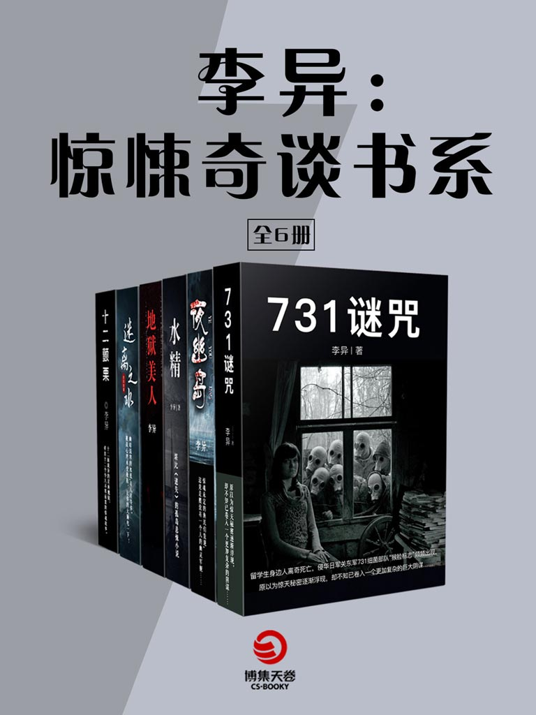 李异:惊悚奇谈书系(全六册)