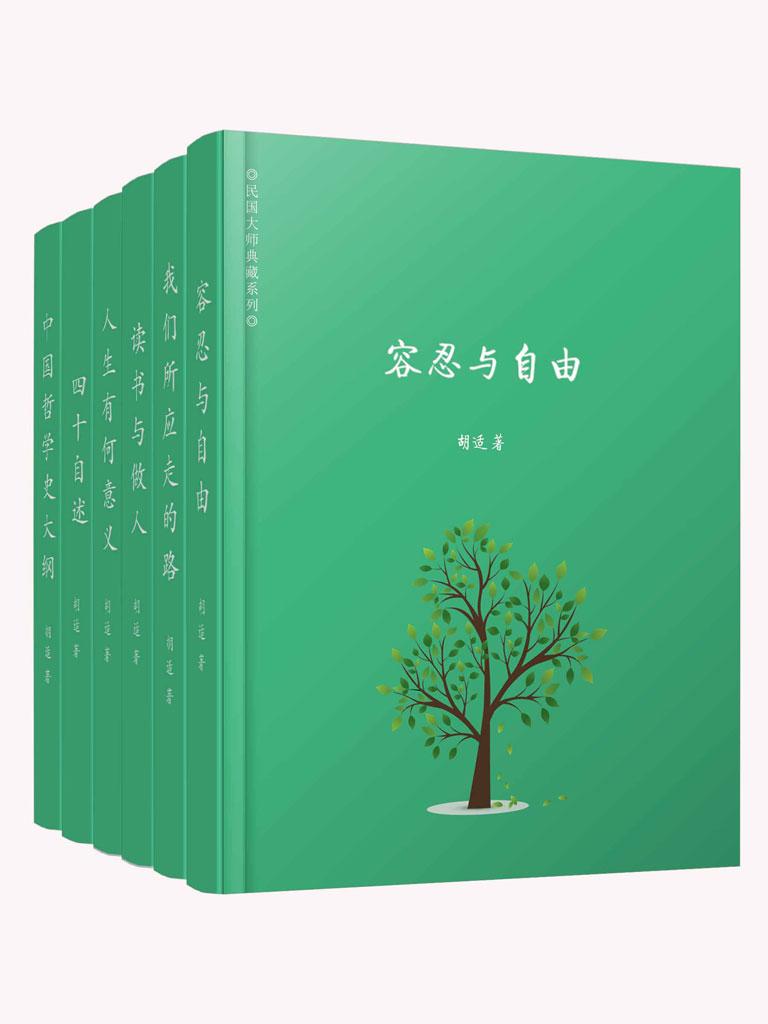 胡适精选集(共6册)