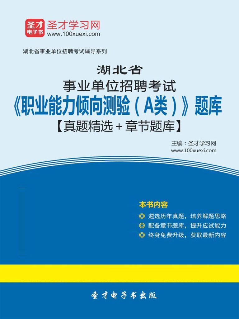 2016年湖北省事业单位招聘考试《职业能力倾向测验(A类)》题库【真题精选+章节题库】