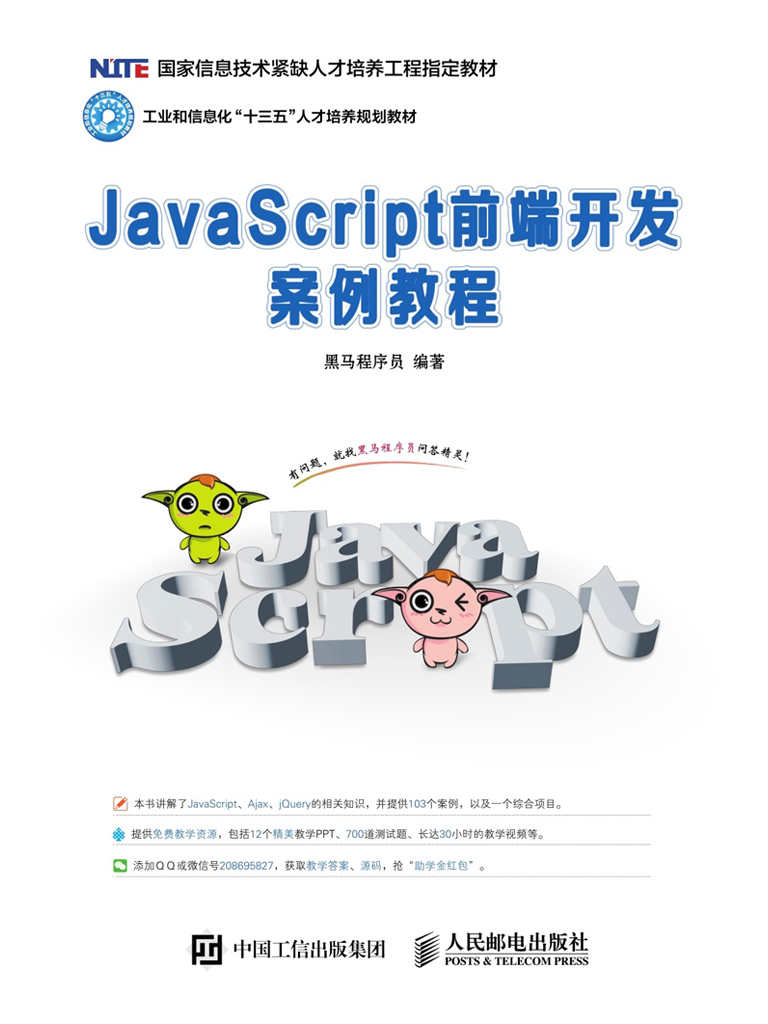 JavaScript前端开发案例教程