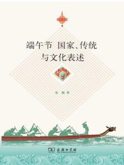 端午节:国家、传统与文化表述