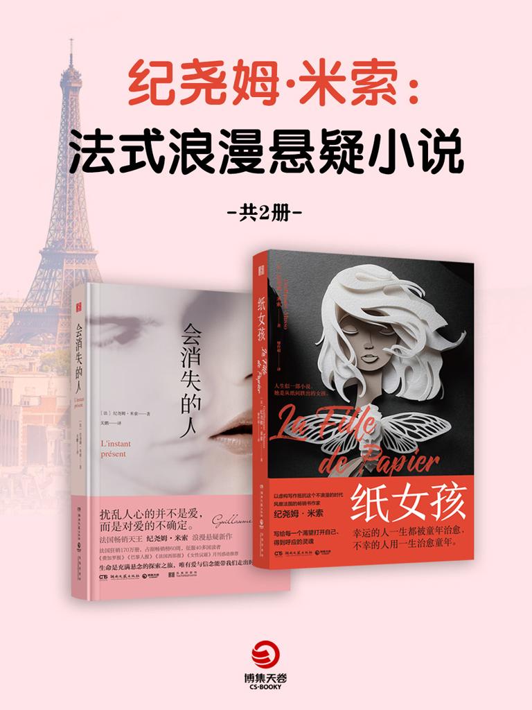 紀堯姆·米索:法式浪漫懸疑小說集(共二冊)