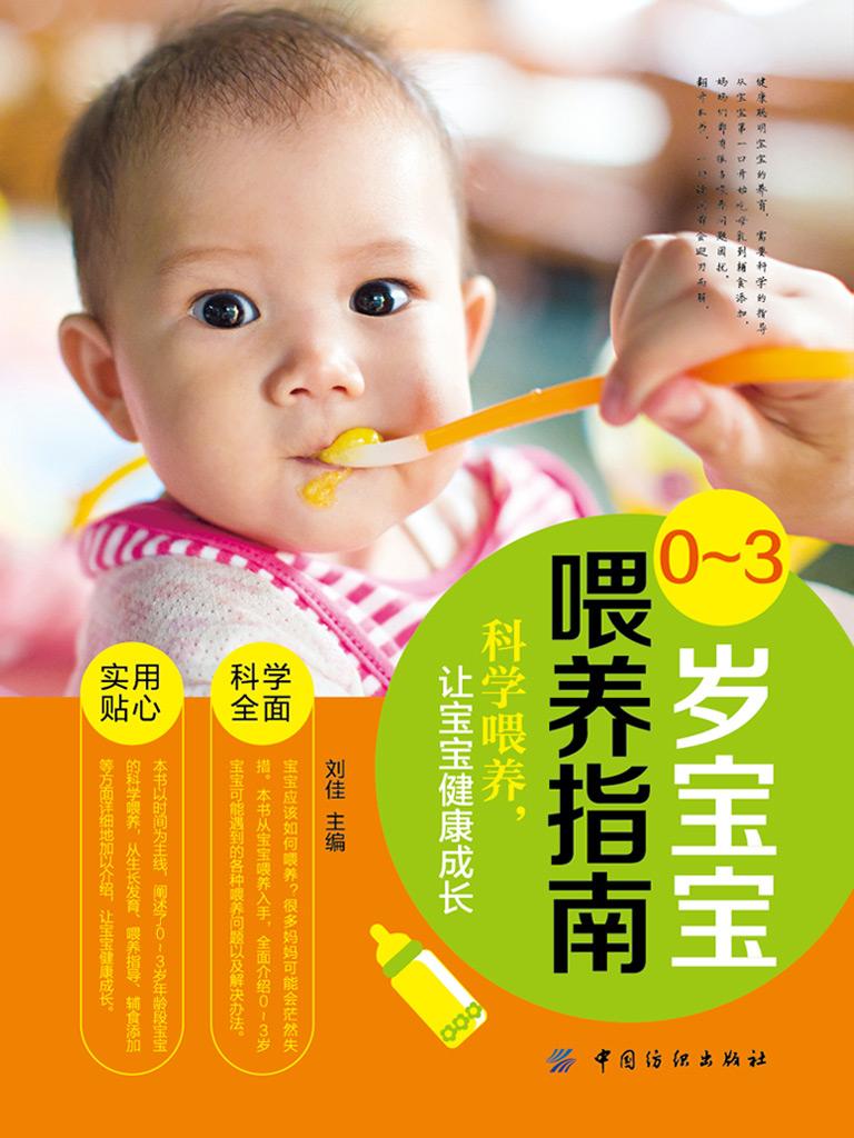 0-3歲寶寶喂養指南